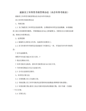 最新员工年终奖考核管理办法(内含年终考核表).doc