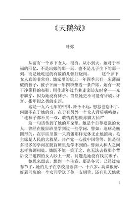天鹅绒.pdf