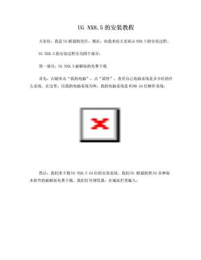 UG NX8.5安装教程
