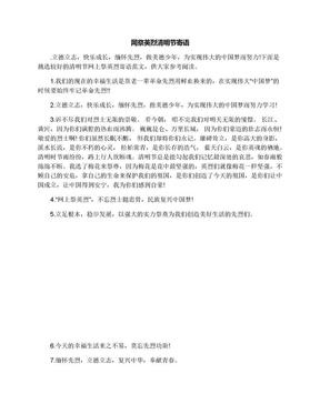 网祭英烈清明节寄语.docx