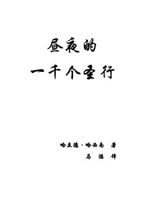 昼夜的一千个圣行.pdf