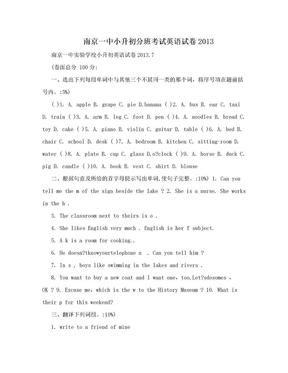 南京一中小升初分班考试英语试卷2013.doc