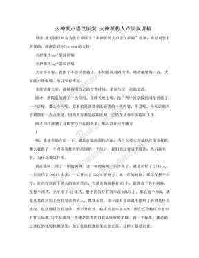 火神派卢崇汉医案 火神派传人卢崇汉讲稿.doc