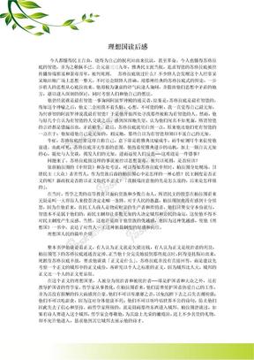 理想国读后感.doc