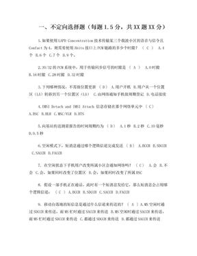 无线网络优化系统工程师认证题库.doc