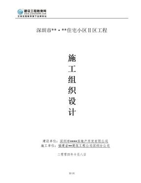 深圳某框支住宅小区施工组织设计.doc