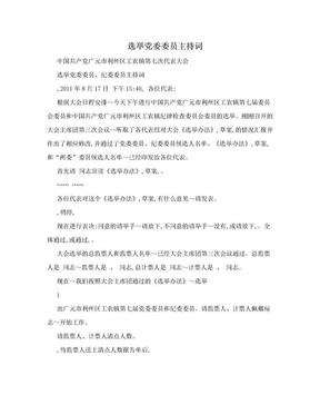 选举党委委员主持词.doc