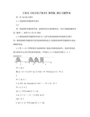 王兆安《电力电子技术》第四版_课后习题答案.doc
