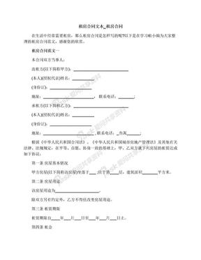 租房合同文本_租房合同.docx