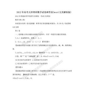 2012年高考天津理科数学试卷和答案(word完美解析版).doc
