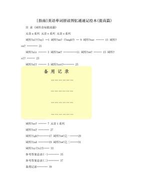 [指南]英语单词拼读图忆通速记绘本(提高篇).doc