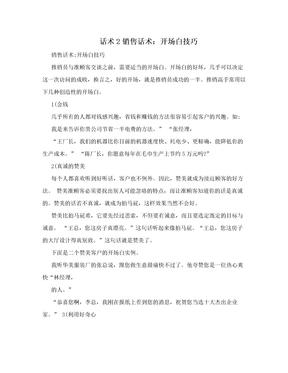 话术2销售话术:开场白技巧.doc