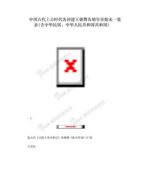 中国历代皇帝列表(新全).doc