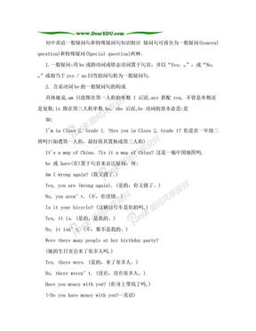 初中英语一般疑问句和特殊疑问句知识精讲.doc