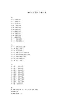 02-《汉书》详细目录.docx