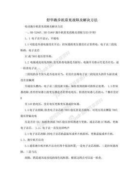 舒华跑步机常见故障及解决方法.doc