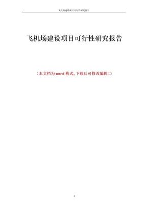飞机场建设项目可行性研究报告.doc