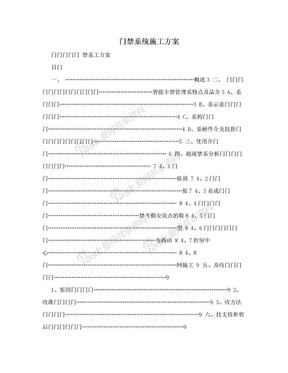 门禁系统施工方案.doc