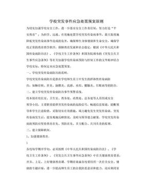 学校突发事件应急处置预案原则.doc