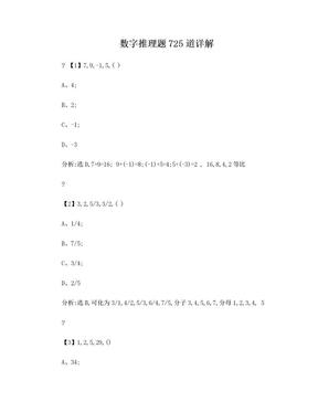 专项训练- 数字推理1000题.doc