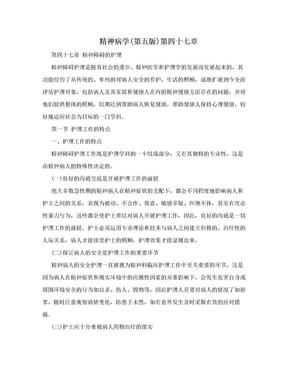 精神病学(第五版)第四十七章.doc