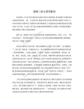福州三坊七巷导游词.doc