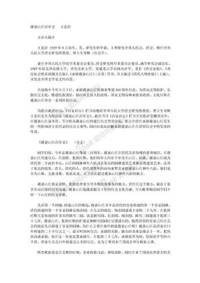 避暑山庄百年史   王思治.doc