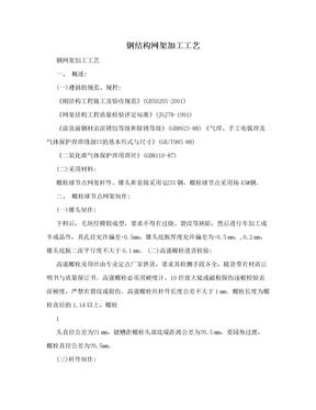 钢结构网架加工工艺.doc