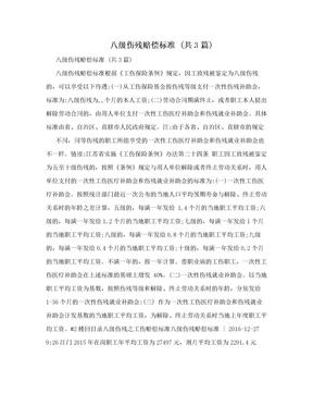 八级伤残赔偿标准 (共3篇).doc