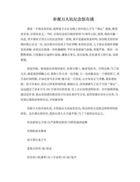 参观万人坑抗暴青工遗骨馆有感.doc