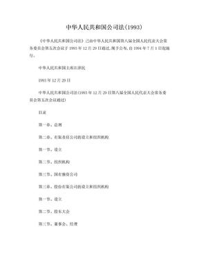 中华人民共和国公司法(1993).doc