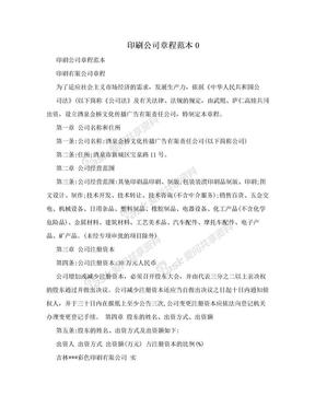 印刷公司章程范本0.doc
