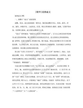 [精华]道教疏文.doc
