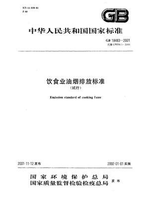 GB 18483-2001 饮食业油烟排放标准.pdf