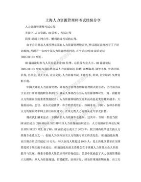 上海人力资源管理师考试经验分享.doc