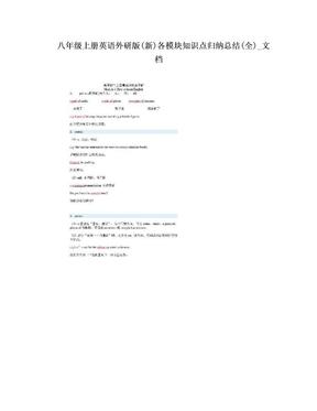 八年级上册英语外研版(新)各模块知识点归纳总结(全)_文档.doc