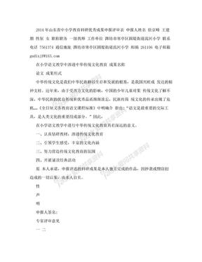 在小学语文教学中渗透中华传统文化教育论文.doc