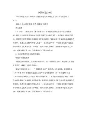中国制造2025.doc