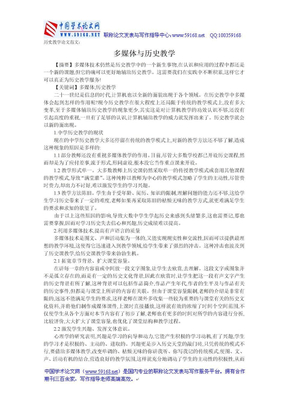 历史教学论文范文:多媒体与历史教学.doc