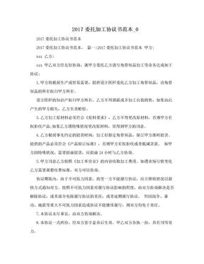 2017委托加工协议书范本_0.doc