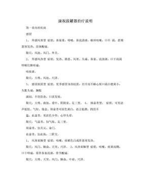 康祝拔罐器治疗说明.doc