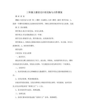 三年级上册语文口语交际与习作教案.doc