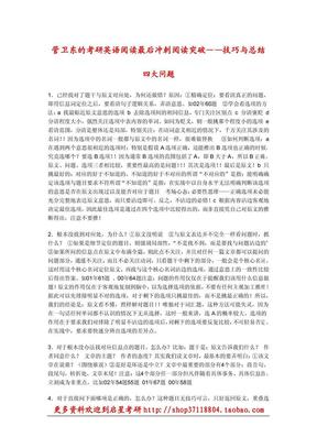 新东方管卫东考研英语阅读技巧.pdf