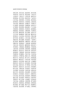 400种中草药的名字和用途.doc