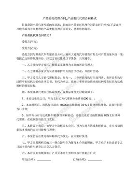 产品委托代理合同_产品委托代理合同格式.docx
