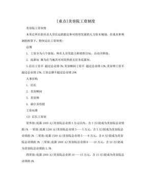 [重点]美容院工资制度.doc