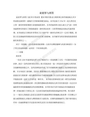 论犯罪与刑罚.doc