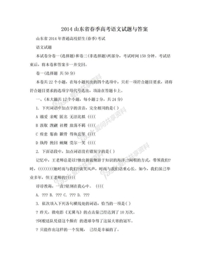 2014山东省春季高考语文试题与答案.doc