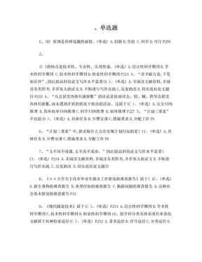 徐州市常用文体写作题.doc