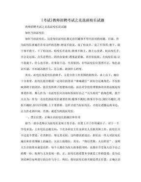 [考试]教师招聘考试之竞选副校长试题.doc